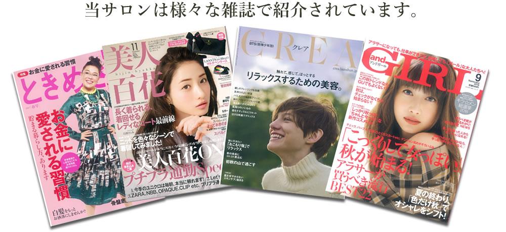 当サロンは様々な雑誌で紹介されています。
