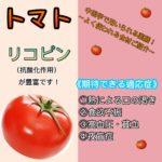 夏の野菜!トマト